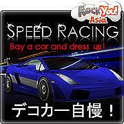 スピードレーシングデコカ—自慢