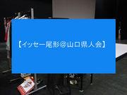 【イッセー尾形@山口県人会】