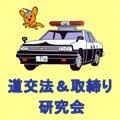 【道交法&取締り研究会】