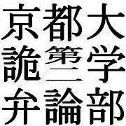 京都大学第二詭弁論部