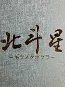 北斗星−キラメケボクラ−