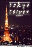 「tokyo tower(東京タワー)」