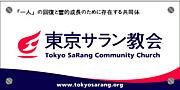 東京サラン教会