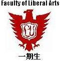 Faculty of Liberal Arts/上智
