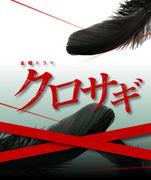 映画クロサギ(山下智久)