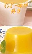 ☆マンゴー味が好き☆