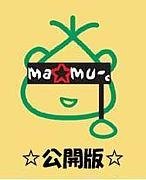 MA☆MU−。★公開版★