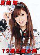 夏焼雅さん19歳生誕企画!