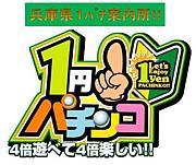 1円パチ換金率案内所 兵庫県