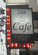 SAKURA♡CAFE