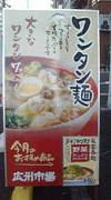 食べるラー油 広州市場中目黒店