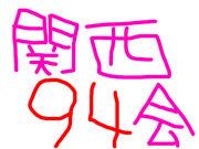 関西94会!