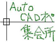 Auto CADオペ集会所