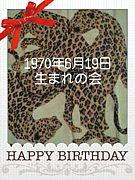 1970年6月19日生まれの会