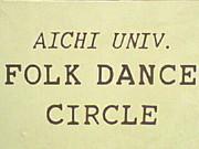 愛知大学FDC