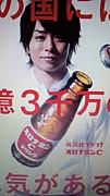 櫻井翔×オロナミンC