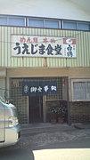 福井  食堂の中華そば