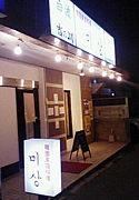 福岡市東区の韓国料理 ミサン
