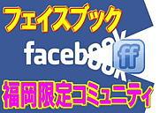 福岡Facebook友達つくろう
