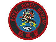 烈風隊 MOVE!!!