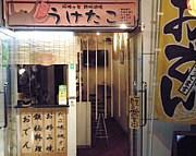 大阪うけたこ(旧 うけ狙い屋)