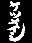 ★ケツメイシ〜倉敷篇〜★