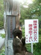 長野原西中学校