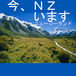 今、ニュージーランドいます!