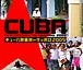 キューバ映画祭 in サッポロ2009