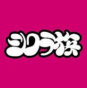 九州☆ラ族
