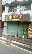 串ぼうず(東川口)