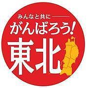 東日本巨大地震情報交換ミクシィ