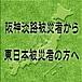 阪神被災者から東日本被災者へ