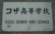 コザ高校56期生(S57.58)の仲間