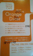 Orange Disor