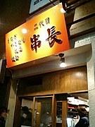 串長 - 代々木八幡