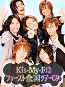 Kis-My-Ftに逢えるdeShow