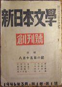 新日本文学会