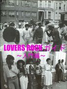 //Lovers Rock Guide //入門編