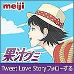 果汁グミ〜Tweet Mystery〜