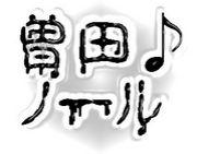 曽田くんのテノール症候群