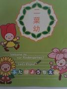 船橋二葉幼稚園