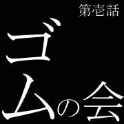 ▲ゴムの会▲〜ゴム業界の集い〜