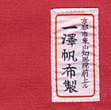 旧・一澤帆布