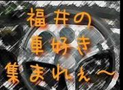 福井の車好き、集まれぇ〜!