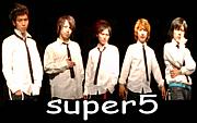 スーパー5コミュ