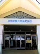 和泊町歴史民俗資料館:沖永良部