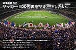 サッカーを観る!in青森市