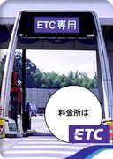 ETC何キロで通過できる?