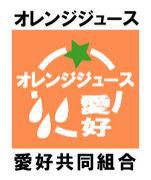 オレンジジュース愛好共同組合